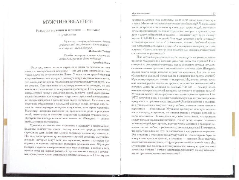 Книга Большая книга стервы Полное пособие по стервологии