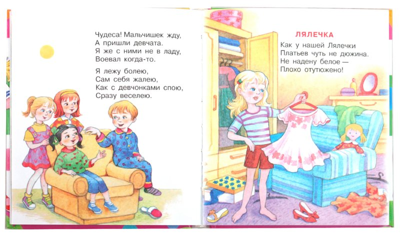 Иллюстрация 1 из 35 для Мы с Тамарой - Агния Барто   Лабиринт - книги. Источник: Лабиринт