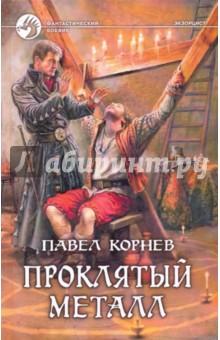 Проклятый металл, Корнев Павел Николаевич