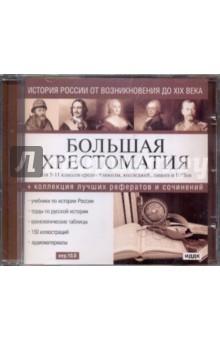 История России от возникновения до XIX века (CDpc)