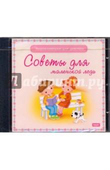Советы для маленькой леди (CDpc)