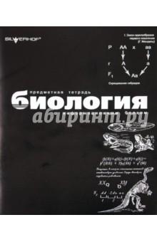 """Тетрадь, клетка, 48 листов, """"Биология"""" (811103-55)"""