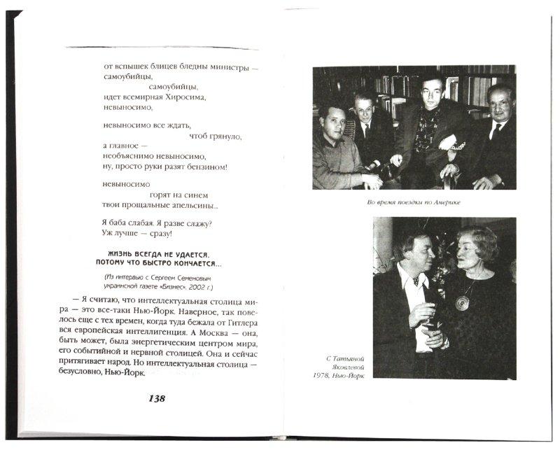 Иллюстрация 1 из 11 для Дайте мне договорить! - Андрей Вознесенский   Лабиринт - книги. Источник: Лабиринт