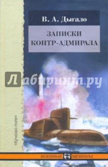Дыгало Виктор Ананьевич Записки контр-адмирала