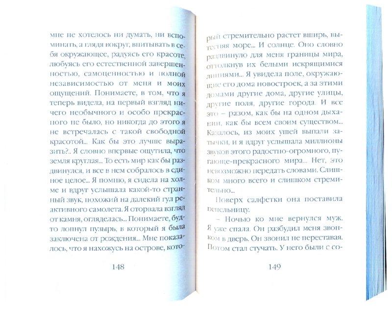Иллюстрация 1 из 5 для Цветущий холм среди пустого поля - Юрий Вяземский | Лабиринт - книги. Источник: Лабиринт