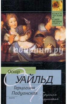 Герцогиня ПадуанскаяЗарубежная драматургия<br>В этой книге собраны пьесы великого Оскара Уайльда, относящиеся к разным периодам его творчества - позднеромантическому, реалистическому и символическому.<br>