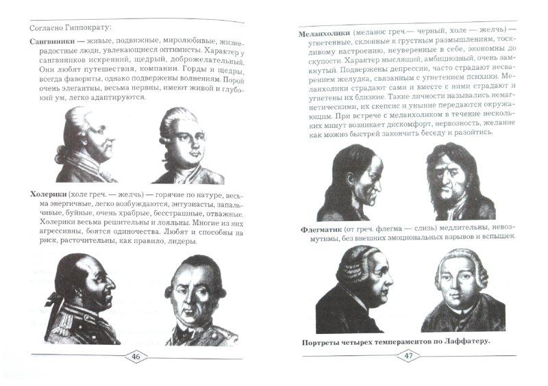 Иллюстрация 1 из 7 для К учению о темпераментах. Расширенный взгляд - Эмма Гоникман | Лабиринт - книги. Источник: Лабиринт