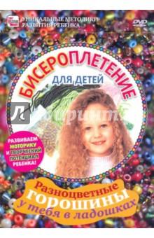 Бисероплетение для детей (DVD)