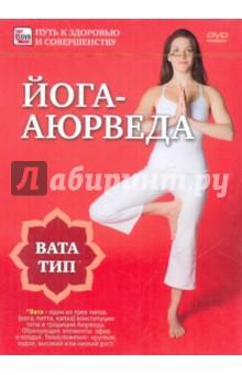 Йога-аюрведа. Вата тип (DVD)
