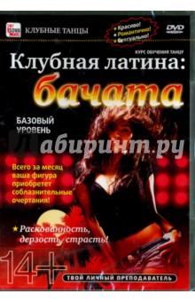 Клубная латина: Бачата. Базовый уровень (DVD)