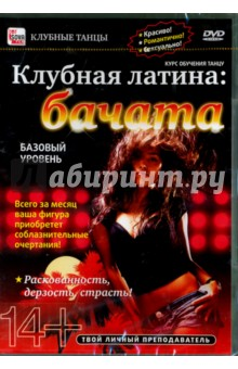 ������� ������: ������. ������� ������� (DVD)