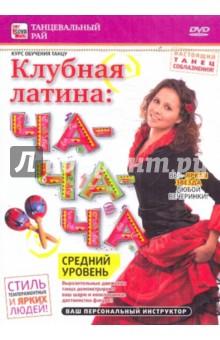 Клубная латина: Ча-ча-ча. Средний уровень (DVD)