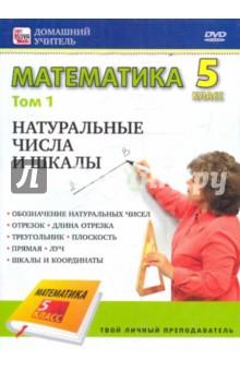 Математика 5 класс. Том 1 (DVD)Математика (5-9 классы)<br>Мы предлагаем вам видео-курс по программе математики 5 класса. Учитель математики   пошагово и в доступной форме объяснит вам материал и станет вашим помощником при подготовке к урокам.<br>Он поможет вам: <br>- разобрать новую тему самостоятельно, если вы по какой-либо причине не смогли прослушать ее на уроке<br>- вернуться к трудной теме, если не поняли материал на уроке<br>- закрепить полученные знания<br>- повторить уже пройденный материал<br>- эффективно подготовиться к контрольной работе<br>- проверить полученные знания по отдельным частям темя с помощью интерактивных заданий<br>В этом уроке объясняются темы:<br>- обозначение натуральных чисел<br>- отрезок, длинна отрезка, треугольник<br>- плоскость, прямая, луч<br>-шкалы и координаты.<br>Формат: DVD<br>Звук: Dolby Digital 2.0 RUS<br>Изображение: 16:9<br>Продолжительность: 1 час 11 мин 09 сек<br>