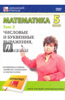 Математика. 5 класс. Том 3 (DVD)Математика (5-9 классы)<br>Мы предлагаем вам видео-курс по программе математики 5 класса. Учитель математики   пошагово и в доступной форме объяснит вам материал и станет вашим помощником при подготовке к урокам.<br>Он поможет вам: <br>- разобрать новую тему самостоятельно, если вы по какой-либо причине не смогли прослушать ее на уроке<br>- вернуться к трудной теме, если не поняли материал на уроке<br>- закрепить полученные знания<br>- повторить уже пройденный материал<br>- эффективно подготовиться к контрольной работе<br>- проверить полученные знания по отдельным частям темя с помощью интерактивных заданий<br>В этом уроке объясняются темы:<br>- числовые и буквенные выражения<br>- буквенная запись свойств сложения и вычитания<br>- уравнение.<br>Продолжительность: 1 час 12 мин. 04 сек.<br>Звук: Dolby Digital 2.0 rus<br>Формат: 16:9<br>Цветной.<br>Регион: all, PAL<br>