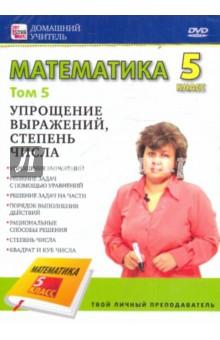 Математика. 5 класс. Том 5 (DVD)Математика (5-9 классы)<br>Мы предлагаем вам видео-курс по программе математики 5 класса. Учитель математики   пошагово и в доступной форме объяснит вам материал и станет вашим помощником при подготовке к урокам.<br>Он поможет вам: <br>- разобрать новую тему самостоятельно, если вы по какой-либо причине не смогли прослушать ее на уроке<br>- вернуться к трудной теме, если не поняли материал на уроке<br>- закрепить полученные знания<br>- повторить уже пройденный материал<br>- эффективно подготовиться к контрольной работе<br>- проверить полученные знания по отдельным частям темя с помощью интерактивных заданий<br>В этом уроке объясняются темы:<br>- площадь, формула площади прямоугольника<br>- единицы измерения площадей<br>- прямоугольный параллелепипед<br>- объемы, объем прямоугольного параллелепипеда<br>Продолжительность: 1 час 16 мин. 02 сек.<br>Звук: Dolby Digital 2.0 rus<br>Формат: 16:9<br>Цветной.<br>Регион: all, PAL<br>