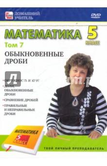 Математика. 5 класс. Том 7: Обыкновенные дроби (DVD)Математика (5-9 классы)<br>Мы предлагаем вам видео-курс по программе математики 5 класса. Учитель математики   пошагово и в доступной форме объяснит вам материал и станет вашим помощником при подготовке к урокам.<br>Он поможет вам: <br>- разобрать новую тему самостоятельно, если вы по какой-либо причине не смогли прослушать ее на уроке<br>- вернуться к трудной теме, если не поняли материал на уроке<br>- закрепить полученные знания<br>- повторить уже пройденный материал<br>- эффективно подготовиться к контрольной работе<br>- проверить полученные знания по отдельным частям темя с помощью интерактивных заданий<br>В этом уроке объясняются темы:<br>- окружность и круг<br>- доли, обыкновенные дроби<br>- сравнение дробей<br>- правильные и неправильные дроби<br>Формат: DVD<br>Звук: Dolby Digital 2.0 RUS<br>Изображение: 16:9<br>Продолжительность: 1 час 05 мин 25 сек<br>