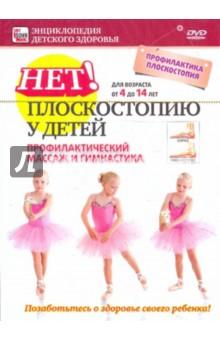 Нет плоскостопию у детей! Профилактический массаж и гимнастика (DVD)