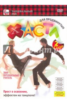 Хастл для продвинутых. 2 ступень (DVD)Танцы и хореография<br>Хастл (Нustle) - современный парный танец, который в последнее время приобрел большую популярность. Он исполняется под современную дискотечную музыку, как быструю, так и медленную. Дискофокс (Discofox) - продвинутый вариант хастла. Исполняется не на счет 4, а на 3 , поэтому выглядит более динамичным. Как правило, на конкурсах по хастлу исполняется именно дискофокс, как более зрелищный и спортивный вариант. Впрочем, хастл может предполагать полную свободу творчества для танцоров. Возможности импровизации в хастле практически безграничны.<br>ЗВУК: DOLBY DIGITAL 2.0 RUS<br>ИЗОБРАЖЕНИЕ: ФОРМАТ 16:9 PAL COLOR<br>ПРОДОЛЖИТЕЛЬНОСТЬ: 00:45:25<br>