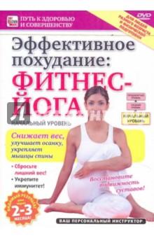Эффективное похудание. Фитнес-йога. Начальный уровень (DVD)