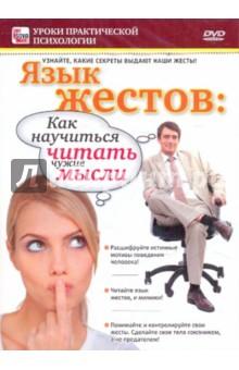 Язык жестов: как научиться читать чужие мысли (DVD)