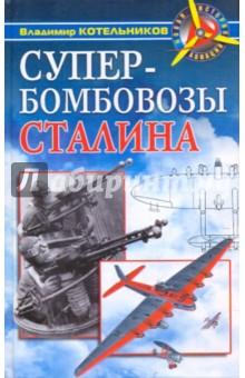 Котельников Владимир Ростиславович Супербомбовозы Сталина