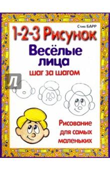 Веселые лица: 1-2-3 рисунок