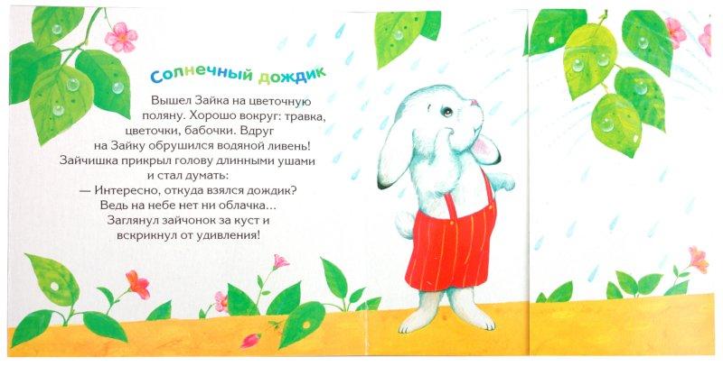 Иллюстрация 1 из 12 для Забавные истории на прогулке - Елена Янушко | Лабиринт - книги. Источник: Лабиринт