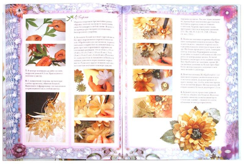 Иллюстрация 1 из 8 для Цветы из ткани - Надежда Череда | Лабиринт - книги. Источник: Лабиринт