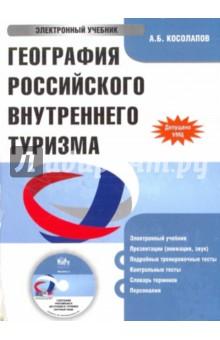 География Российского внутреннего туризма (CDpc)