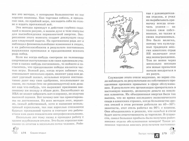 Иллюстрация 1 из 24 для Собаки продаж - Блэйр Сингер | Лабиринт - книги. Источник: Лабиринт