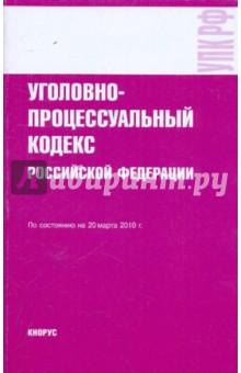 Уголовно-процессуальный кодекс РФ на 20.03.10