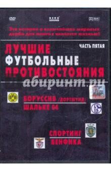 ������ ���������� ��������������. ��������-������. ��������-������� (DVD)