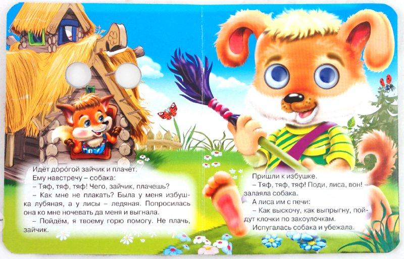 Иллюстрация 1 из 3 для Заюшкина избушка   Лабиринт - книги. Источник: Лабиринт
