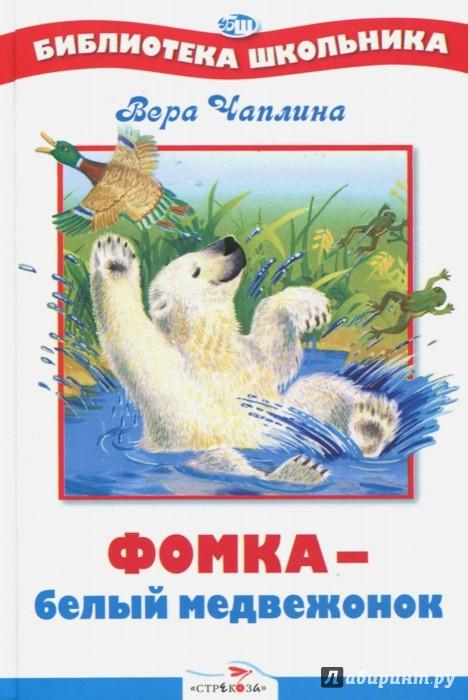 Иллюстрация 1 из 32 для Фомка - белый медвежонок - Вера Чаплина | Лабиринт - книги. Источник: Лабиринт
