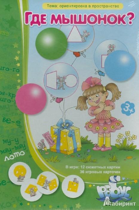 Иллюстрация 1 из 14 для Где мышонок? (лото) - Татьяна Барчан | Лабиринт - игрушки. Источник: Лабиринт