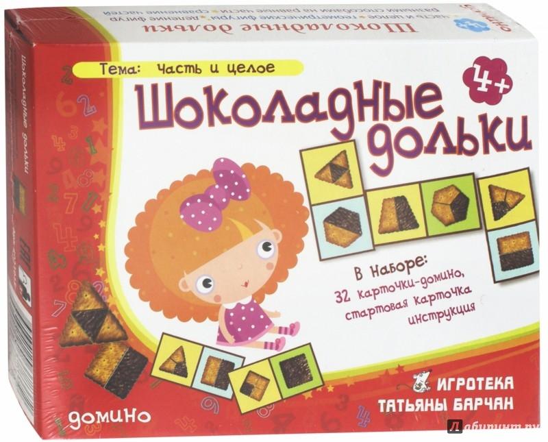 Иллюстрация 1 из 12 для Шоколадные дольки (домино) - Татьяна Барчан | Лабиринт - игрушки. Источник: Лабиринт