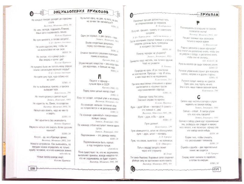 Иллюстрация 1 из 4 для Энциклопедия отечественных приколов - Кожевников, Тихонова | Лабиринт - книги. Источник: Лабиринт