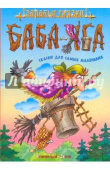 Баба-Яга. Сказки для самых маленьких