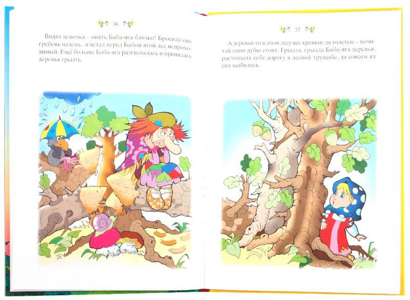 Иллюстрация 1 из 13 для Баба-Яга. Сказки для самых маленьких | Лабиринт - книги. Источник: Лабиринт