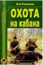 Романов Владимир Александрович Охота на кабана