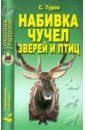 Туров Сергей Сергеевич Набивка чучел зверей и птиц