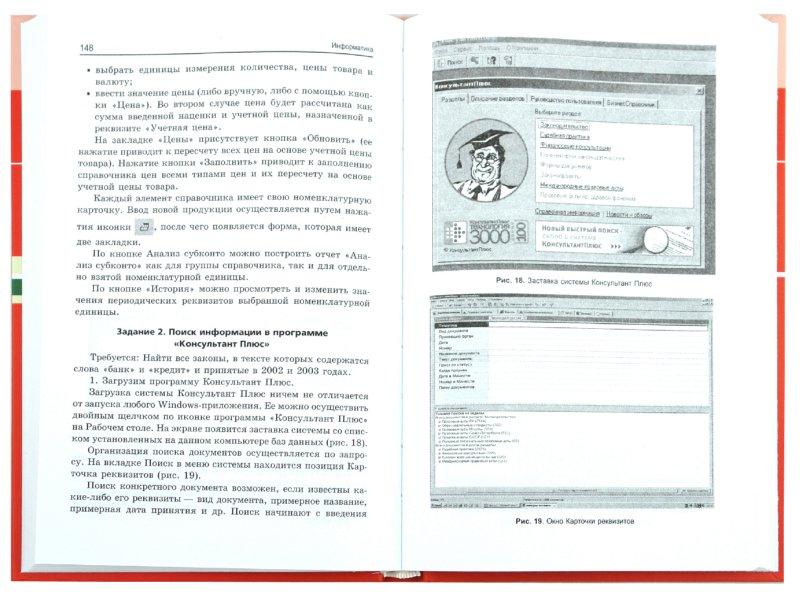 Иллюстрация 1 из 13 для Информатика. Учебное пособие - Хубаев, Патрушина, Савельева, Веретенникова | Лабиринт - книги. Источник: Лабиринт