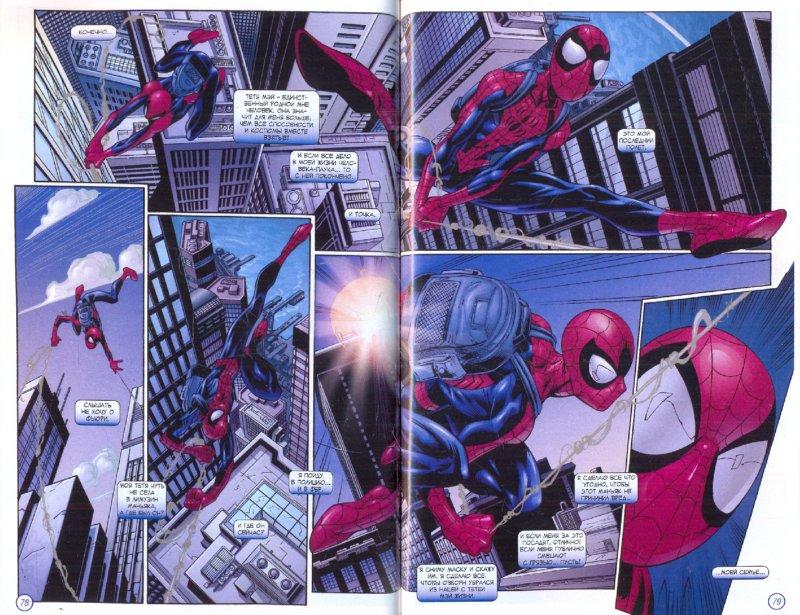 Иллюстрация 1 из 19 для Комикс. Возвращение Зеленого Гоблина том 4 | Лабиринт - книги. Источник: Лабиринт