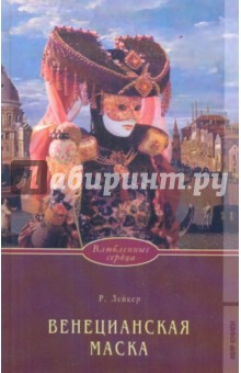 Венецианская маскаИсторический сентиментальный роман<br>XVIII век. Провинциальный городок недалеко от Венеции. Немолодая и тяжело болеющая мастерица по изготовлению карнавальных масок Каттина получает необычный заказ - изготовить дорогую и очень изысканную маску для богатого и знатного господина. Каттина с особым тщанием исполняет поручение. Вскоре мастерица со своей дочерью Мариеттой перебирается в Венецию, а через некоторое время девушка попадает на Бал дожа, где встречает незнакомца... в маске Каттины. Оказывается, что под маской скрывается молодой человек из могущественного и влиятельного клана Торриси. И он уже обратил внимание на красавицу Мариетту...<br>