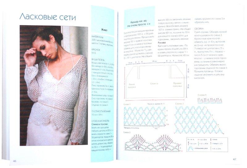 Иллюстрация 1 из 6 для Коллекция жакетов | Лабиринт - книги. Источник: Лабиринт