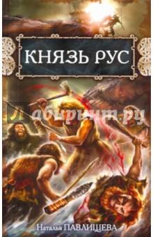 Павлищева Наталья Павловна Князь Рус
