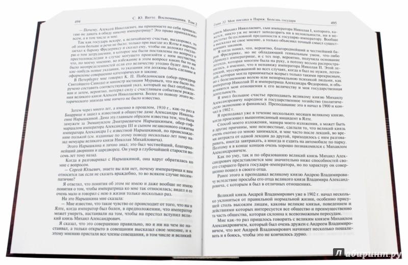 Иллюстрация 1 из 18 для Воспоминания. Полное издание в одном томе - Сергей Витте | Лабиринт - книги. Источник: Лабиринт