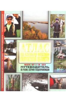 Атлас по клевым местам Калужской области