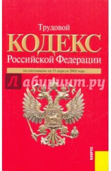 Трудовой кодекс Российской Федерации по состоянию на 15 апреля