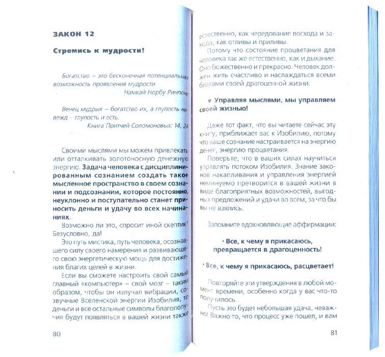 Иллюстрация 1 из 6 для Я привлекаю деньги-2 (мяг) - Наталия Правдина | Лабиринт - книги. Источник: Лабиринт